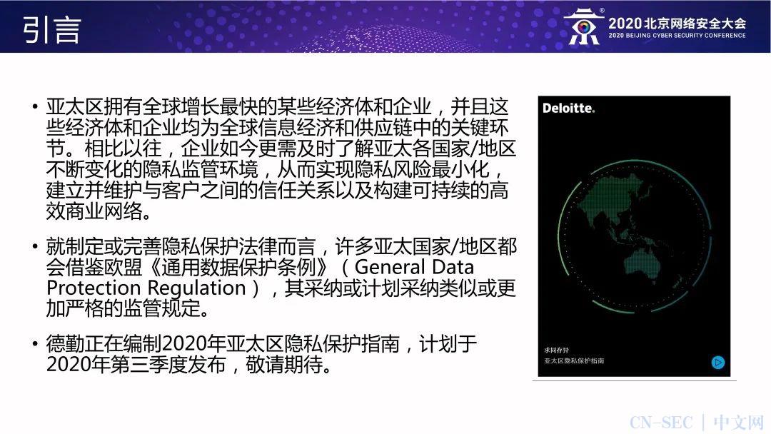 德勤中国:亚太区隐私数据保护趋势探讨