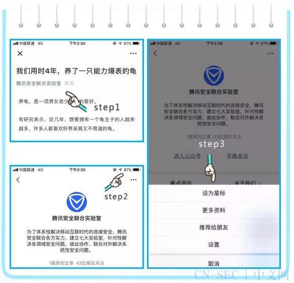 信息安全专业的学生可以用手机做什么?| 知道