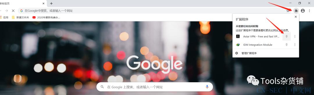 谷歌浏览器插件分享