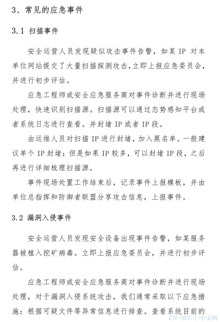 广东网警《HW演习防守基础安全指引》全文 (附下载)
