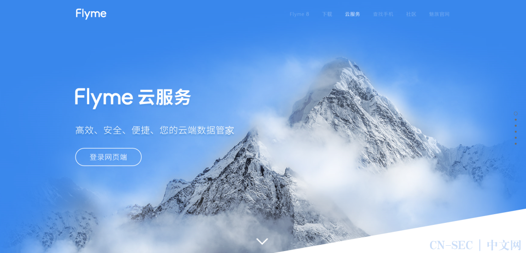 【魅族手机取证】Flyme云服务数据