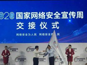 聚焦2020网安周 | 下届西安,2020年国家网络安全宣传周举行交接仪式
