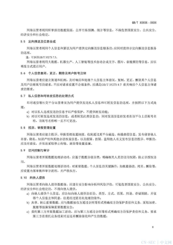 通知   全国信安标委征求《信息安全技术 网络数据处理安全规范》国家标准意见