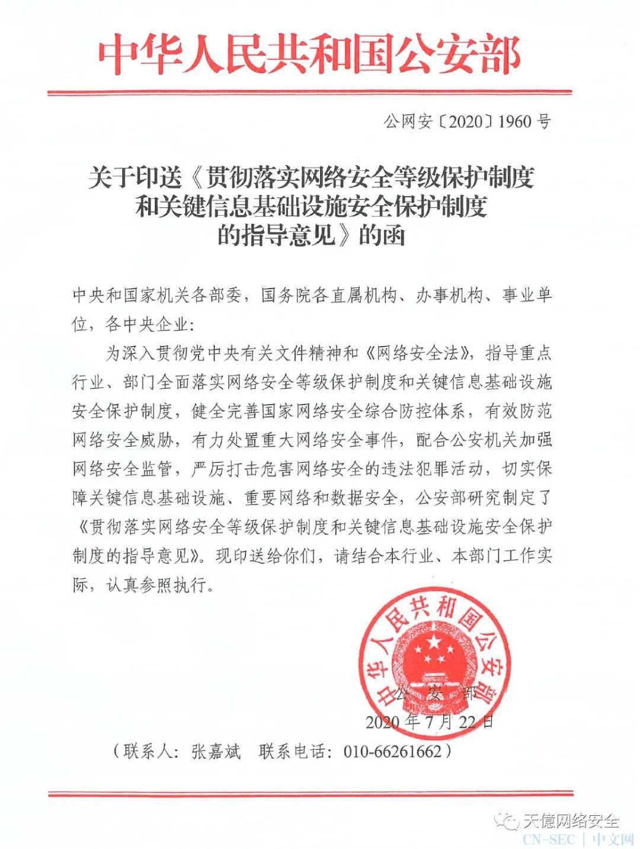 公安部【2020】1960号文 关于《贯彻等保和关保保护制度指导意见》
