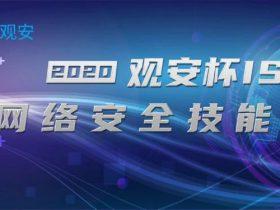 """2020年ISG""""观安杯""""管理运维赛初赛技术赛题目官方解答(下)"""