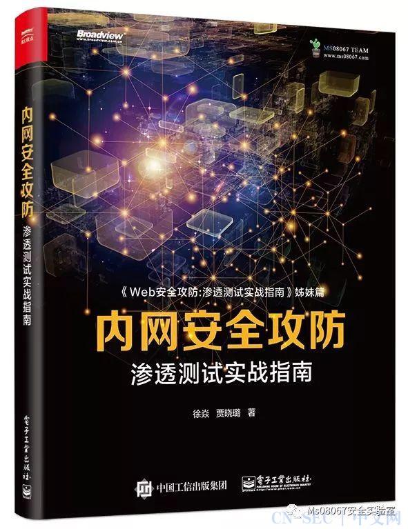 《内网安全攻防》配套视频 之 安全域划分、域内权限解读