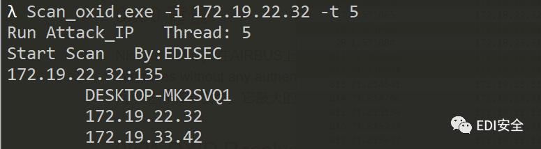 内网渗透之Scan_OXID