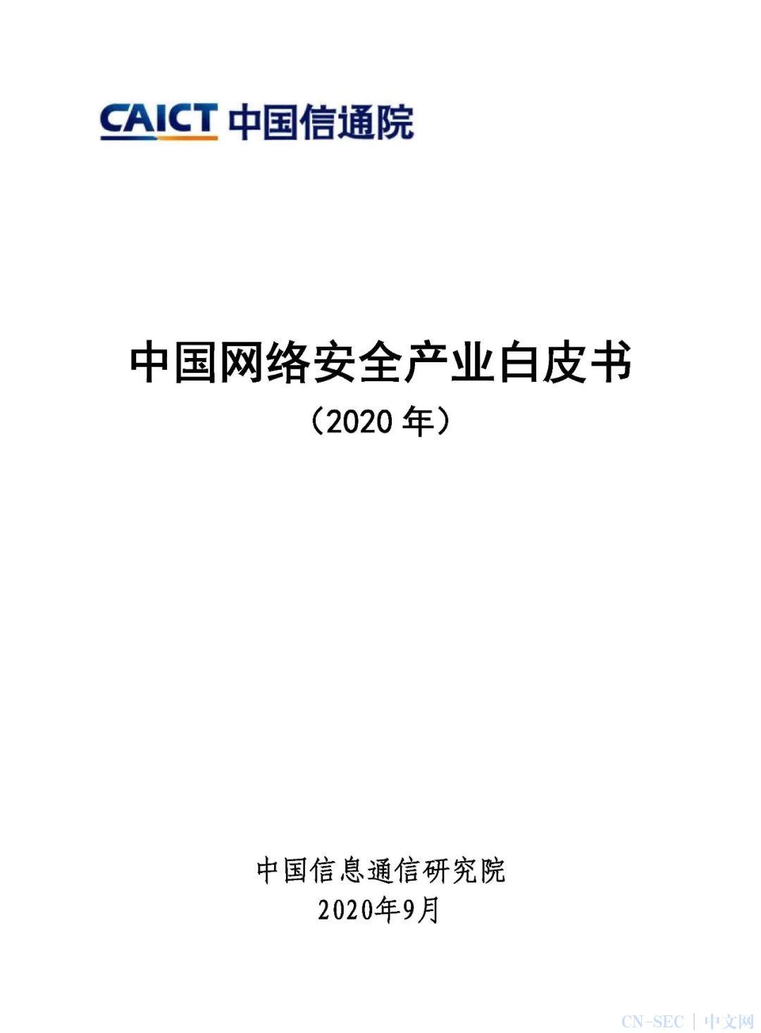 聚焦2020网安周 | 中国信通院发布《中国网络安全产业白皮书(2020年)》(附下载)