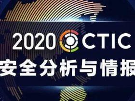 """微步在线薛锋:情报是检测的灵魂   2020 情报大会""""剧透"""""""