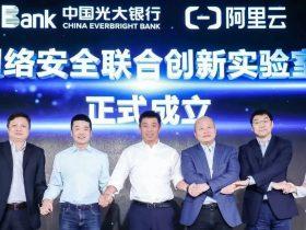 安全新金融 | 中国光大银行与阿里云共建网络安全实验室