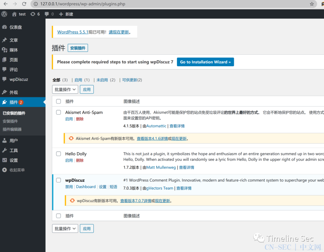 WordPress评论插件wpDiscuz任意文件上传复现