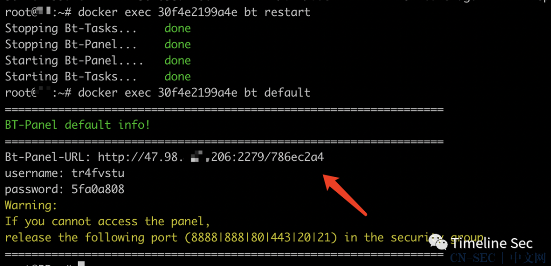宝塔面板未授权访问数据库管理界面漏洞复现