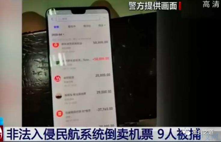 一伙黑客入侵民航系统倒卖天价回国机票,9人被捕!