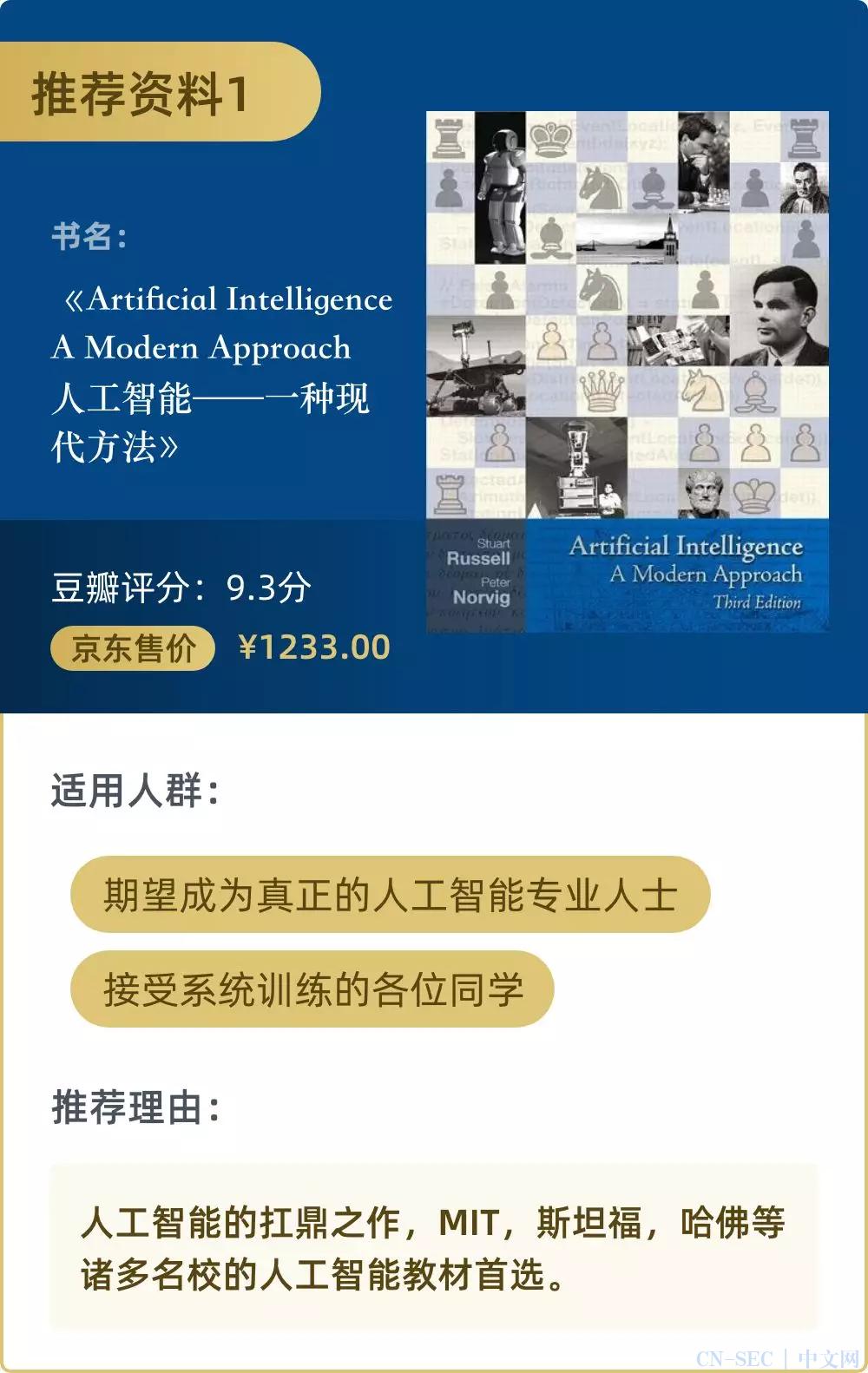 人工智能新手入门的学习路径与资料,免费给到你径!
