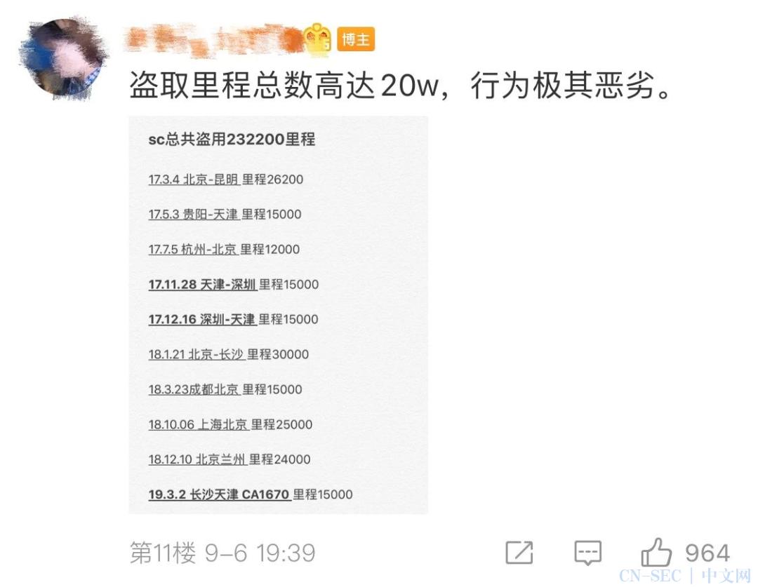"""里程盗刷、买卖""""黑产""""猖獗,吴磊、江映蓉、李晨等明星中招!"""