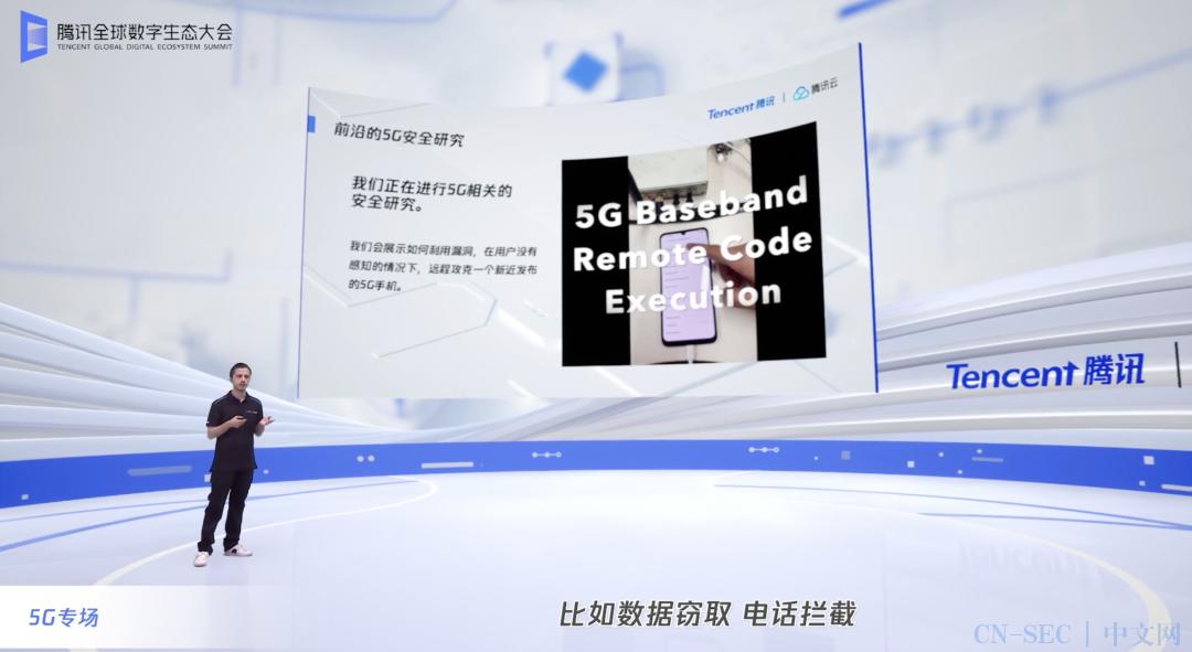 腾讯安全科恩实验室公布全球首个5G漏洞应用实例!