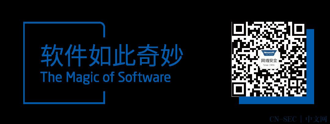 """东软NetEye获""""智能网联汽车信息安全工作部副组长单位""""称号"""