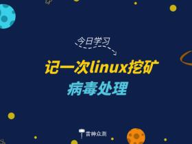 记一次linux挖矿病毒处理