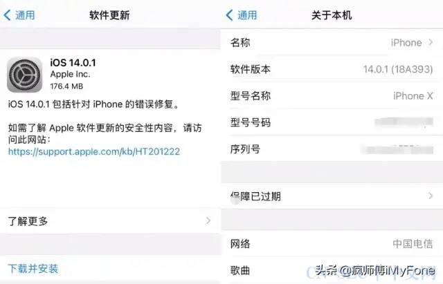 【安全圈】尴尬了!iOS14被曝内核漏洞!