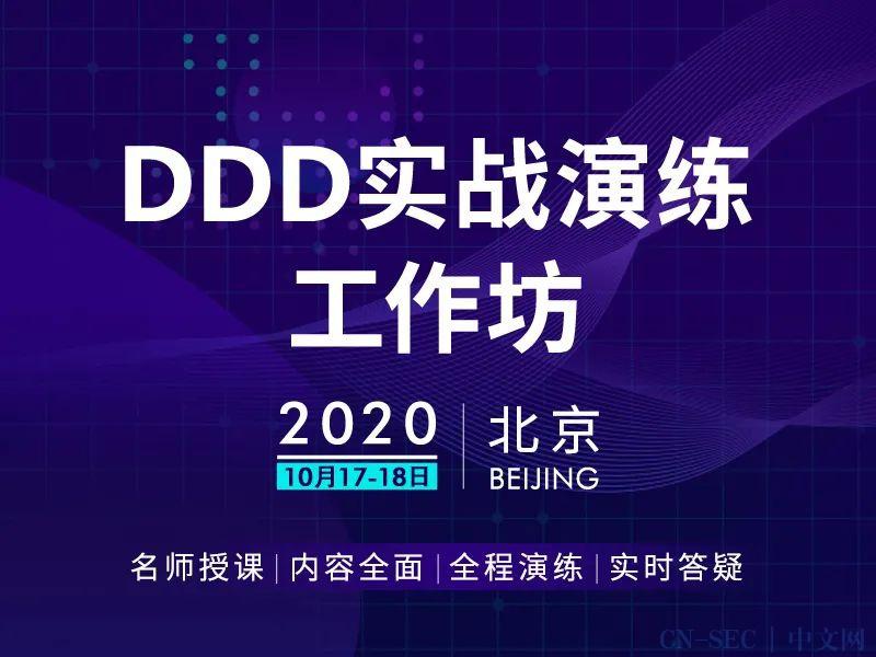 如何运用DDD(三):领域服务