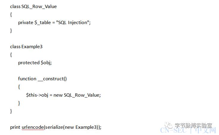 深入 unserialize() 函数之RCE漏洞身份验证绕过及注入