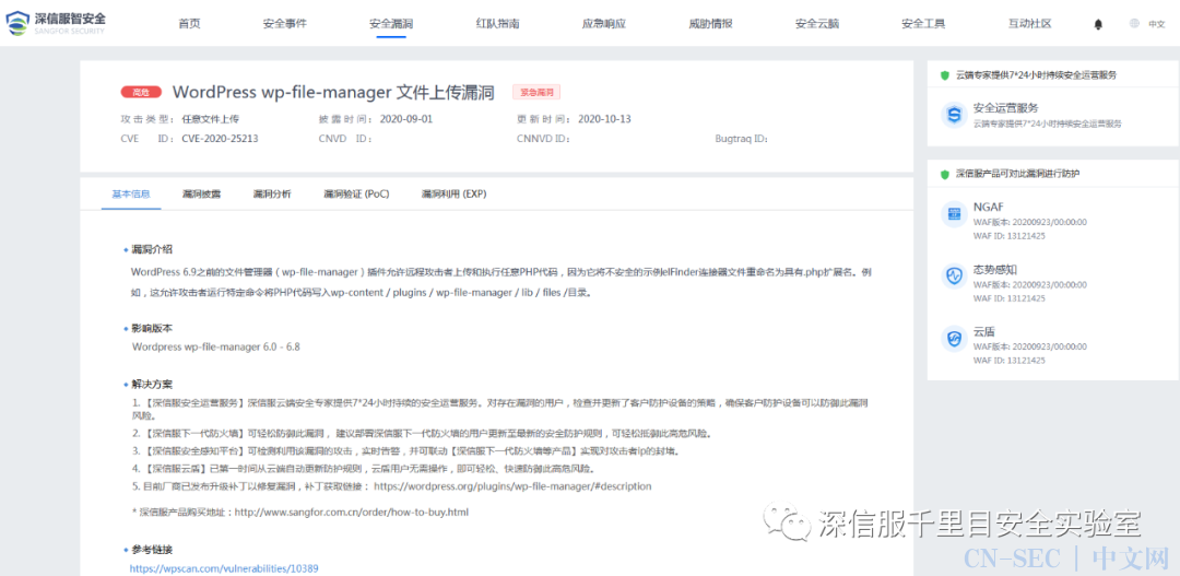 WordPress wp-file-manager 文件上传漏洞 CVE-2020-25213