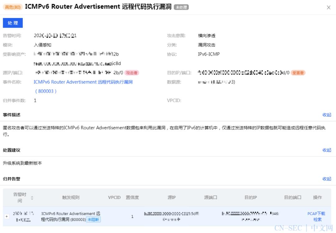 CVE-2020-16898 | Windows TCP/IP远程执行代码漏洞风险通告,腾讯御界支持检测