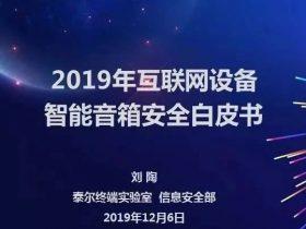 《2019年智能音箱安全白皮书》解读 (附下载)
