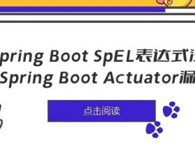 Spring Boot SpEL表达式注入及Actuator漏洞