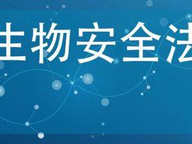 【新法速递】《中华人民共和国生物安全法》全文