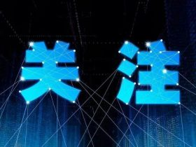 《中华人民共和国个人信息保护法(草案)》解读