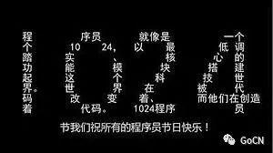 1024节快乐,GopherChina组委会送上大礼