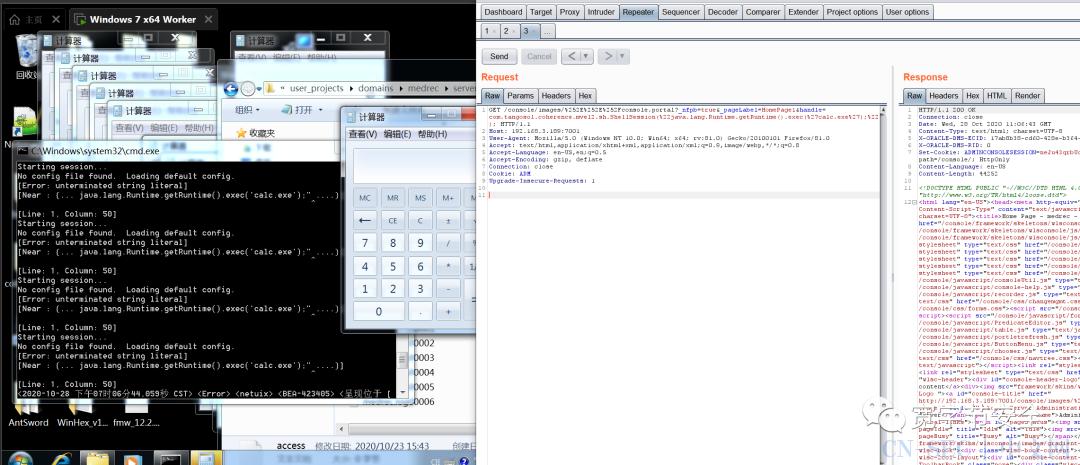 CVE-2020-14882 weblogic 未授权命令执行复现