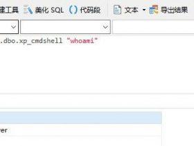 MSSQL绕过360提权实战案例