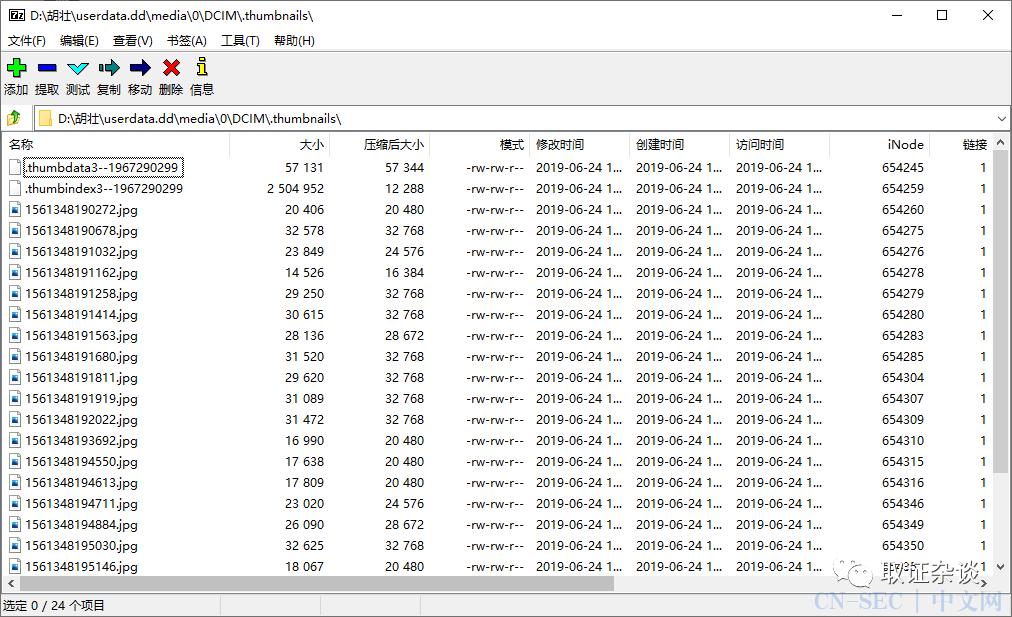 使用7-Zip加载处理取证镜像