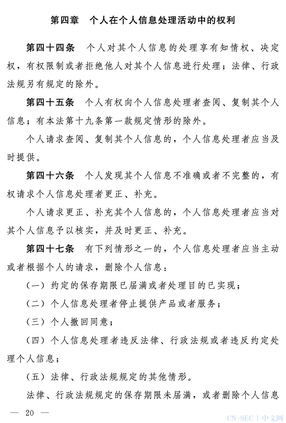 行业动态   《个人信息保护法》草案全文速览!(文末下载)