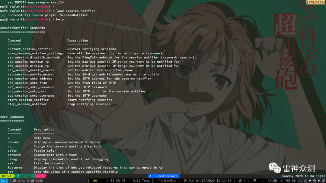 Metasploit插件之钉钉机器人通知主机上线