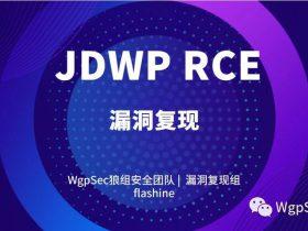 JDWP RCE 复现