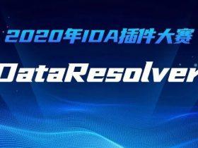 2020年IDA插件大赛:DynDataResolver夺冠