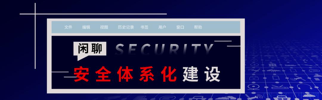 研究人性弱点的Hacker?聊聊社会工程学与网络安全