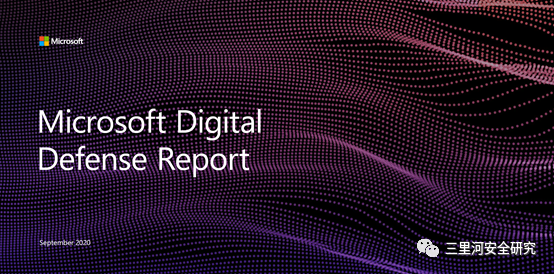微软、卡巴斯基等公司机构近期发布的网络安全报告