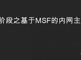 渗透测试 | 后渗透阶段之基于MSF的内网主机探测(存活、端口、服务)