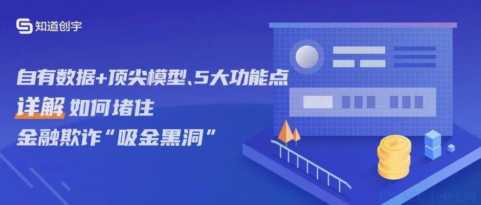 """5大功能点,详解如何堵住金融欺诈""""吸金黑洞""""(附超详实PPT)"""