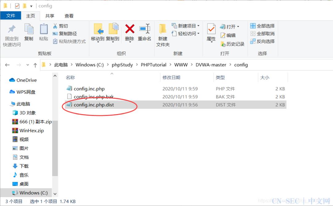 DVWA的搭建及文件上传漏洞各等级测试