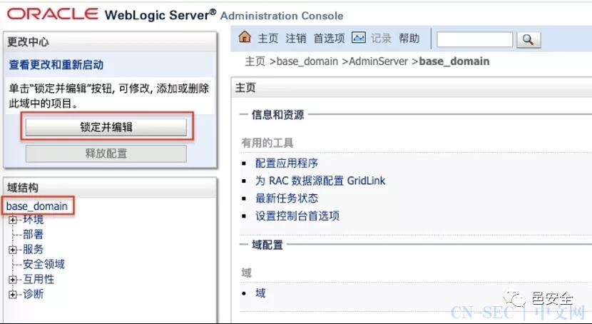 WebLogic 多个高危漏洞