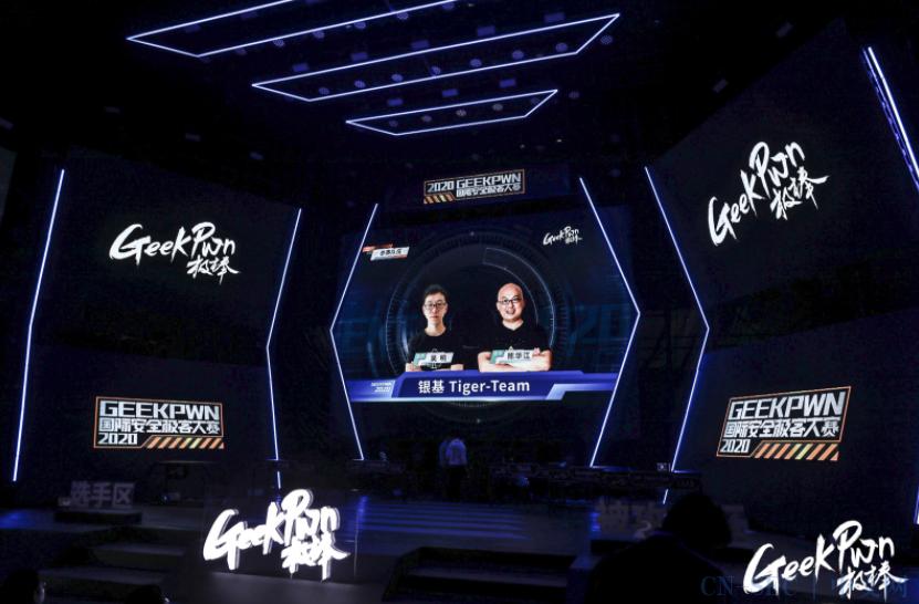 精彩回顾 | GeekPwn 2020圆满落幕,全球顶尖白帽黑客上演攻防秀!